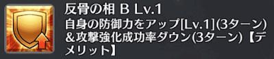 反骨の相[B]