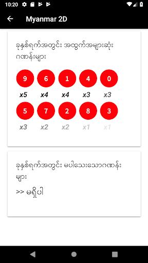 Myanmar 2D/3D Live Update - MMDroidUser 1.2.96 screenshots 5