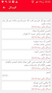 أروع رسائل تهنئة رأس السنة 2018 - náhled