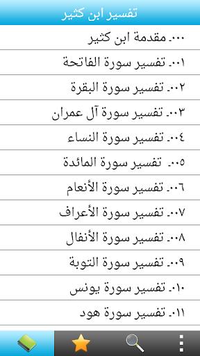 Tafsir Ibn Kathir Arabic