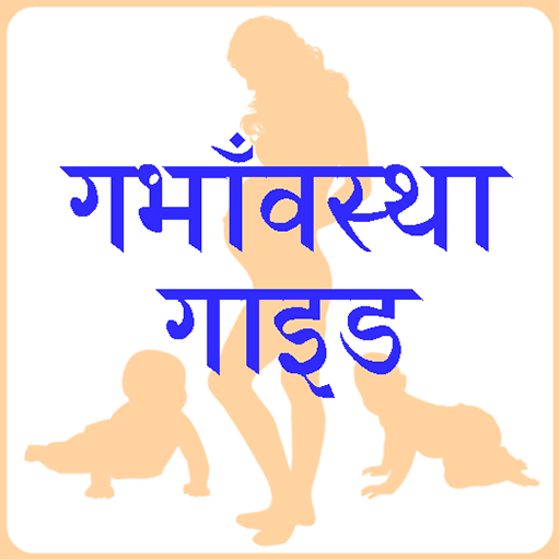 Pregnancy Tips in Hindi
