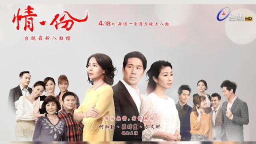 TaiwanGood TVu53f0u7063u597du76f4u64adu96fbu8996 3.12.14 screenshots 16