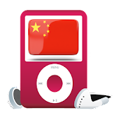 中国 无线电 - China Radio Stations