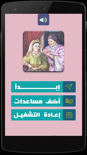 免費下載拼字APP|وصلة امثال شعبية مغربية app開箱文|APP開箱王