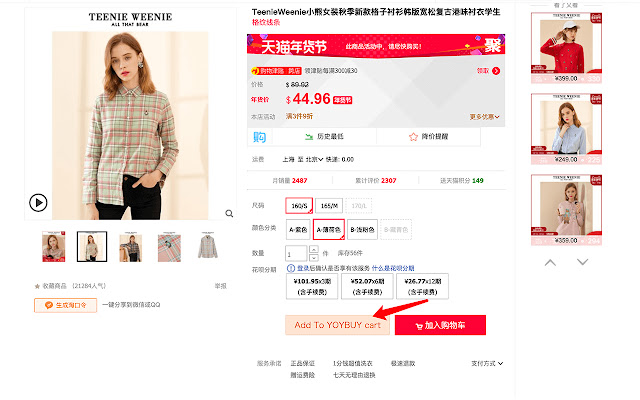 YOYBUY Taobao/1688 Shopping Assistant