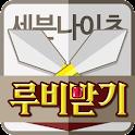 루비생성기(공짜루비) - 세븐나이츠용 icon