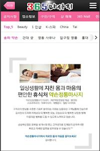 * 전국 마사지샵 가격비교/업소정보 screenshot 2