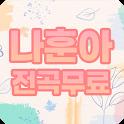 나훈아 전곡무료모음 - 트롯황제 나훈아 전곡무료감상 커뮤니티 icon