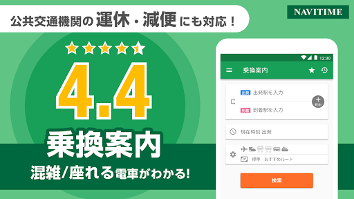 u4e57u63dbNAVITIMEu3000Timetable & Route Search in Japan Tokyo Apk 1