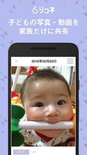 リコネ 赤ちゃん・子供の写真動画を共有-家族アルバムアプリ