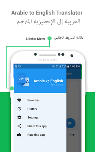 Arabic English Translator 1.1.2 screenshots 9