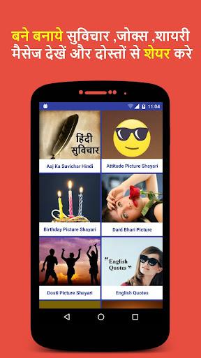 Hindi Picture Shayari Status Wishes - MessageKaro 1.0.9 screenshots 1