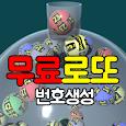 무료 로또번호 생성 3D: 나만의 행운 번호 icon
