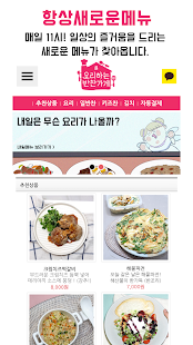 [요리하는반찬가게(요반)] Screenshot 2