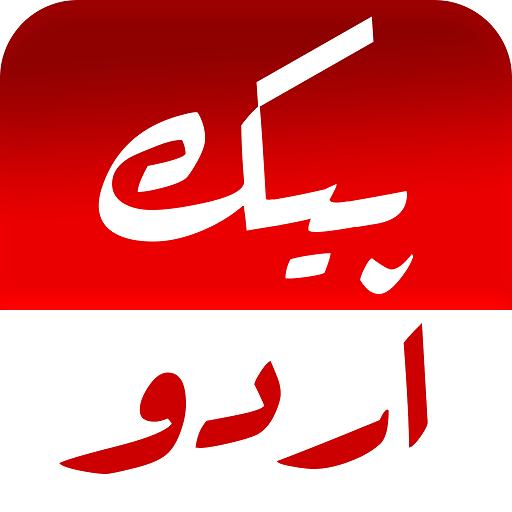 Peek Urdu