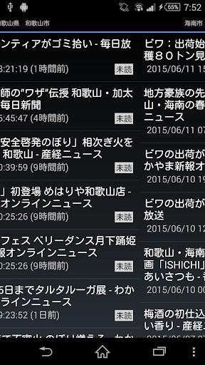 玩免費新聞APP 下載和歌山県のニュース app不用錢 硬是要APP