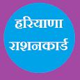 HR ration card list apk
