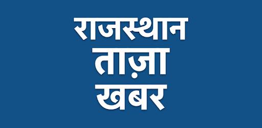 ETV Rajasthan News, Rajasthan Patrika, Amar Ujala, Dainik Bhaskar, Jagran