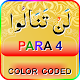 Color coded Para 4 - Juz' 4 for PC-Windows 7,8,10 and Mac