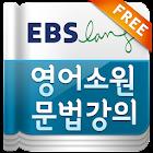 매일매일 영어소원 문법 온라인 강의 icon