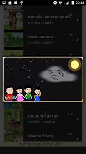 ภาษาไทย ป.2 OTPC - náhled