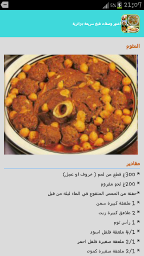 وصفات طبخ سهلة جزائرية
