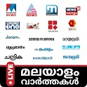 Malayalam News   Live TV   Papers   mShort icon