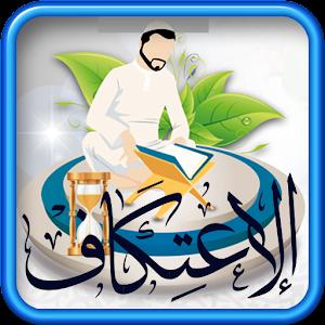 الاعــــــتكاف (مامۆستا علي خان)