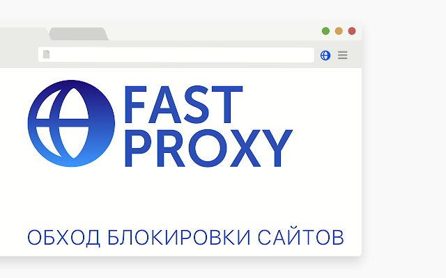 FastProxy - обход блокировки сайтов