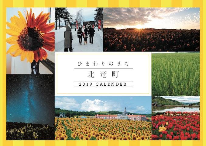 北竜町カレンダー 2019