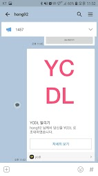 구화 학습용 YCDL 2 APK screenshot thumbnail 8