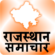 Rajasthan News - राजस्थान समाचार