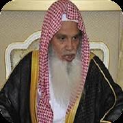 sheikh Ali Huthaify Quran MP3