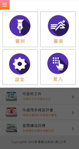 玩免費商業APP|下載a+HRD app不用錢|硬是要APP