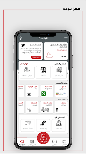 Dr. Sulaiman Al Habib App 4.0.14 screenshots 1