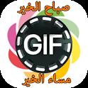 صور صباح و مساء الخير متحركة gif icon