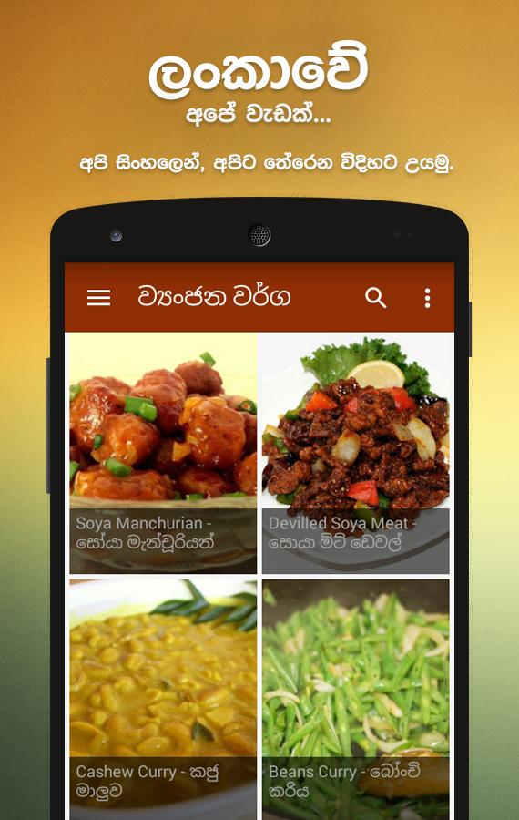 Iwum pihum sinhala recipes android apps on google play iwum pihum sinhala recipes screenshot forumfinder Image collections
