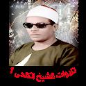 تلاوات الشيخ الكلحى 1 icon