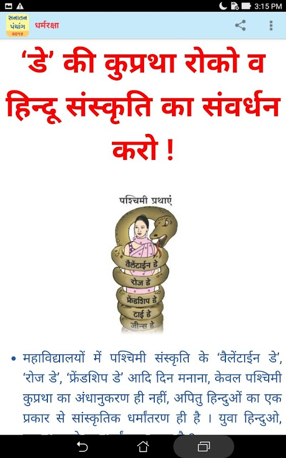 how to add hindu calendar to google calendar
