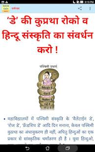 App Gujarati Calendar 2020 (Sanatan Panchang) APK for Windows Phone