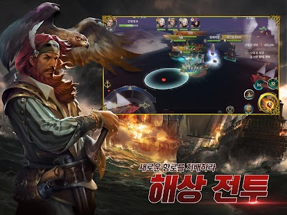 대항해의길- screenshot thumbnail
