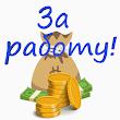 Заработок денег: мобильный заработок icon