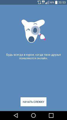 Друзья ВКонтакте Онлайн