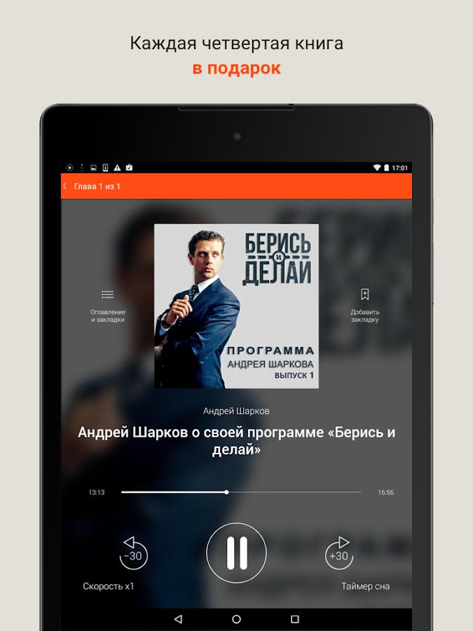 Аудиокниги для самсунга