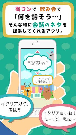 会話ネタアプリ「モテトーク」-会話のきっかけとコツがつかめる