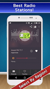 📻 Japaneese Radio FM AM Live! screenshot 6