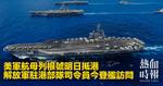 美軍航母列根號明日抵港 解放軍駐港部隊司令員今登艦訪問
