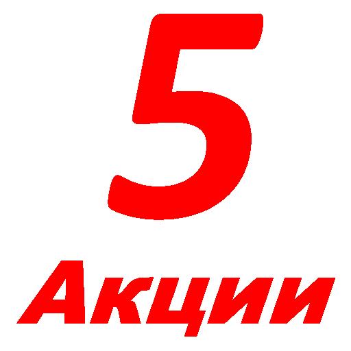 Акции Пятёрочки APK