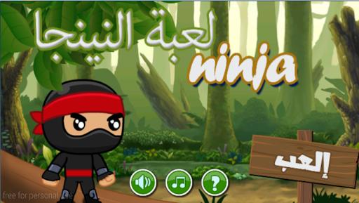 Arabic ninja