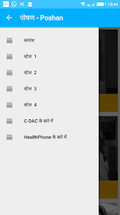 पोषण Poshan Hindi HealthPhone- screenshot thumbnail